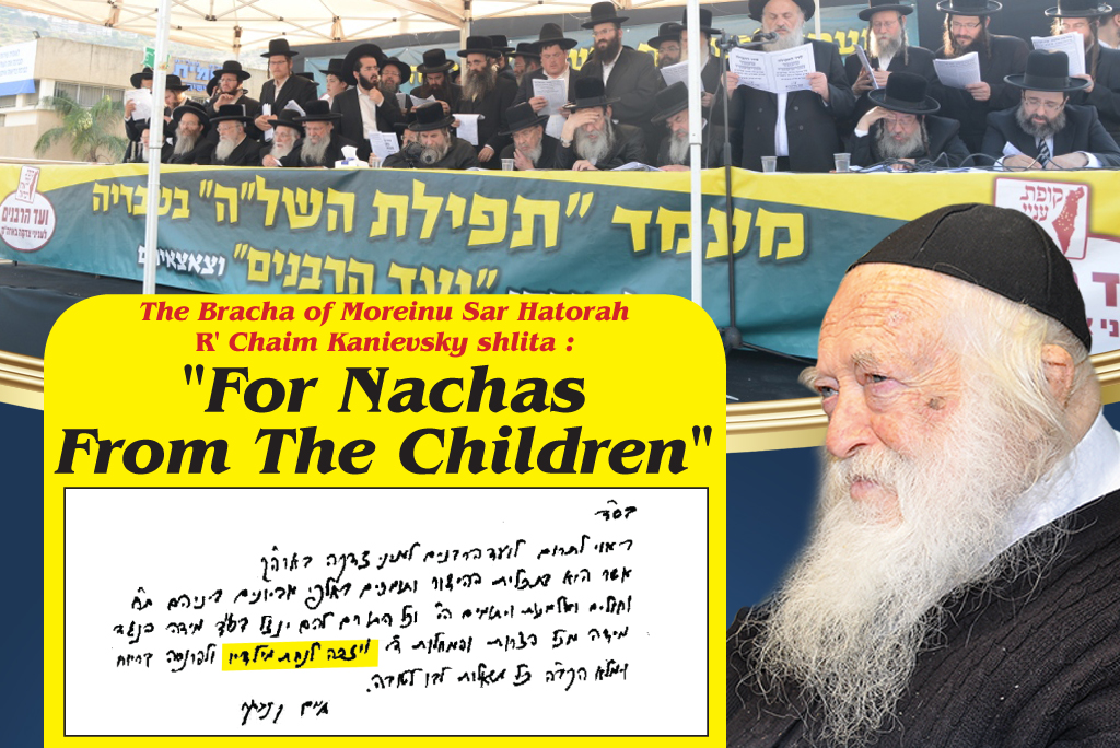 ADD YOUR NAME HERE: The Gedolim Are Gathering To Pray For the Children of Klal Yisrael